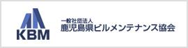 (社)鹿児島県ビルメンテナンス協会