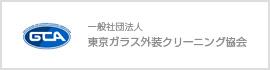 (社)東京ガラス外装クリーニング協会